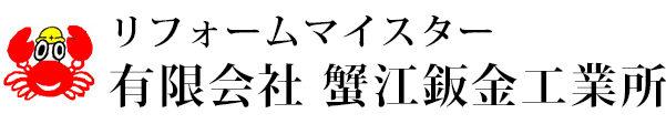 有限会社蟹江鈑金工業所